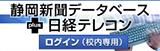 静岡新聞データベースplus日経テレコン