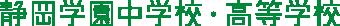 静岡学園中学校・高等学校