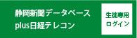 静岡新聞データベースplus日経テレコン 生徒用ログイン