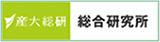 産大総研総合研究所